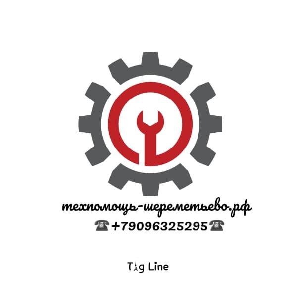 Техпомощь Строгино +79096325295