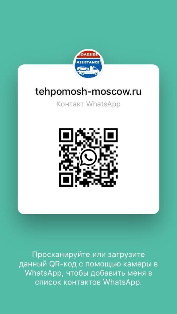 Техпомощь на дороге метро Калужская
